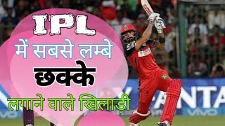 IPL में सबसे लम्बे छक्के लगाने वाले खिलाड़ी,ipl live 2017,ipl new schedule 2017,ipl news