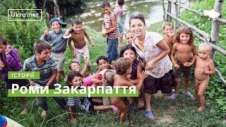 Роми Закарпаття · Ukraїner