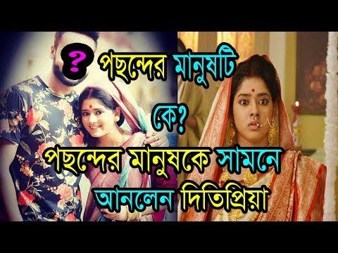 Xxx Mp4 পছন্দের মানুষকে সবার সামনে আনলেন দিতিপ্রিয়।পছন্দের মানুষটি কে Rani Rashmoni Actress Ditipriya Roy 3gp Sex