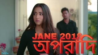 Oparadi-new video 4 June 2018. India and Bangladesh miscar video song.