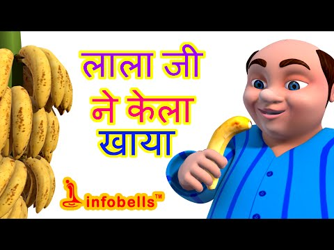 Xxx Mp4 लाला जी ने केला खाया Hindi Rhymes For Children 3gp Sex