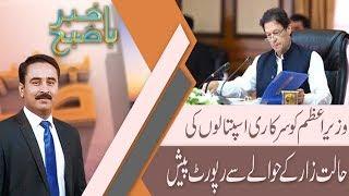 BAKHABAR SUBH with Sohail Iqbal Bhatti | 22 January 2019 | Faisal Abbasi | Ikram Hoti | | 92NewsHD