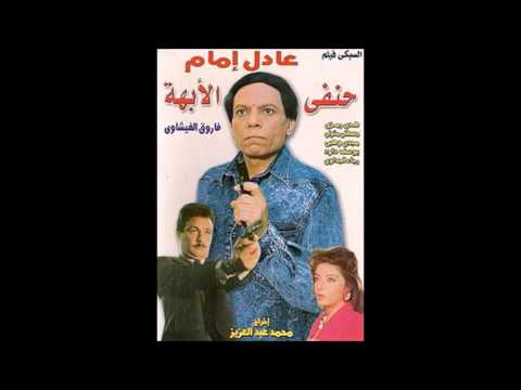 موسيقى فيلم حنفى الابهة الحان الموسيقار الرائع حسن ابو السعود