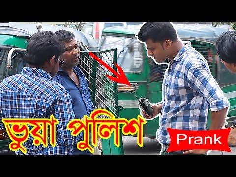 Xxx Mp4 Fake Police Prank CNG Prank Bangla Prank Mojar Tv 3gp Sex
