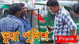 Fake Police Prank |  CNG Prank (Social Experiment) | Bangla Prank | Mojar Tv