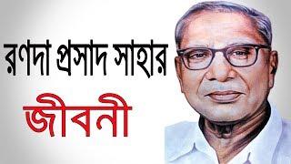 রণদা প্রসাদ সাহার জীবনী | Biography Of Ranada Prasad Saha In Bangla | Inspirational Life Story.