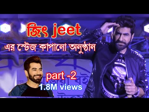 stage performance of jeet part- 2 on 26.12.16  at mejia