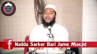 44 Surah Muhammad by Dr Mufti Mohammad Imam Hossain