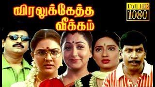 Viralukketha Veekkam   Kushboo,Vadivelu,Vivek   Tamil Superhit Comedy Movie HD