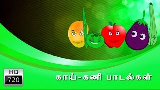 Vegetables & Fruits Rhymes Collection | காய் கனிகள் பாடல்கள் |  Animated Rhymes | Tamil Rhymes |