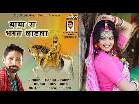 बाबा रामदेवजी न्यू सोंग | Baba Ra Bhagat Ladla - Nandu Solankhi | Superhit Ramdevji New Song | PRG