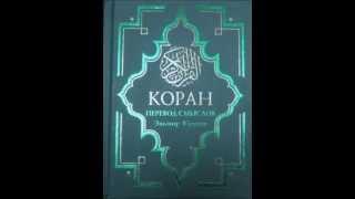 Коран на русском, смысловой перевод Э Кулиева. часть (2)