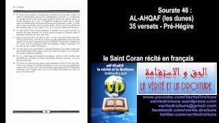 046 AL-AHQAF (Les dunes) Coran récité français seulement- mp3 audio- www.veritedroiture.fr