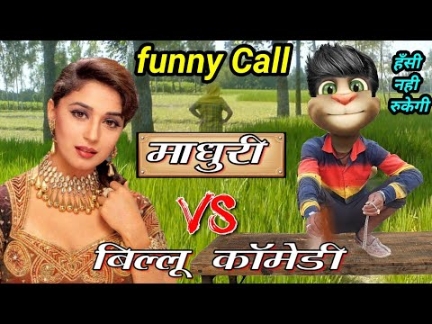 Xxx Mp4 माधुरी दीक्षित VS बिल्लू कॉमेडी Untold Comedy Story Madhuri Dixit Popular Song And Tom Comedy 3gp Sex
