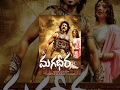Magadheera || Telugu Full Movie || RamCharan, Kajal Agarwal