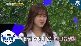 160519 I.O.I 소혜 방귀에 고생하는 멤버들 ㅋㅋ CUT 아이오아이( 김소혜, 임나영, 김청하, 최유정)