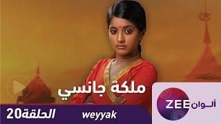 مسلسل ملكة جانسي - حلقة 20 - ZeeAlwan