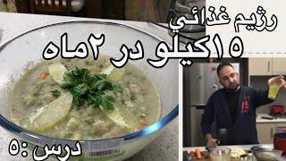 رژيم غذائي ١٥ كيلو در ٢ماه (سوپ كلم با مرغ)درس ٥