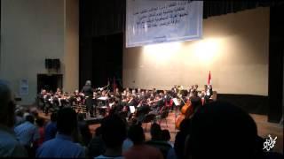 موطني - الفرقة السيمفونية الوطنية العراقية | يوم السلام العالمي 2014