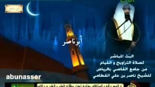 دعاء ليلة 15 رمضان 1433 للشيخ ناصر القطامي