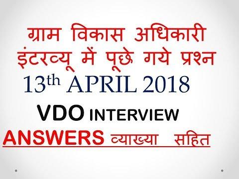 Xxx Mp4 13 April 2018 ग्राम विकास अधिकारी इंटरव्यू में पूछे गये प्रश्न VDO Interview Question In Hindi 3gp Sex