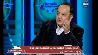 ملعب الشاطر | طارق يحيي يحكي ذكرياته في نادي الزمالك ويحلل مباريات الدوري مع اسلام الشاطر