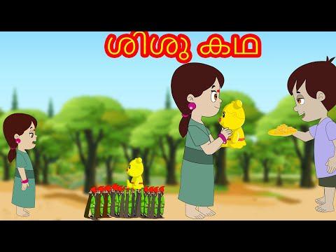 Xxx Mp4 സുവർണ്ണ കളിപ്പാട്ടത്തെക്കുറിച്ചുള്ള കഥ Malayalam Fairy Tales Malayalam Moral Stories For Kids 3gp Sex