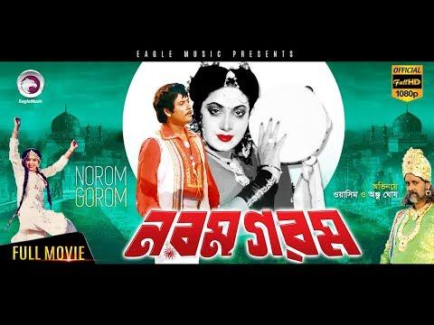 Xxx Mp4 Bangla Movie NOROM GOROM Wasim Anju Eagle Movies OFFICIAL 3gp Sex