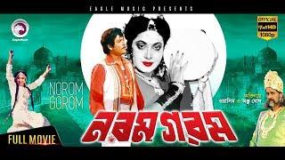 Bangla Movie | NOROM GOROM | Wasim, Anju | Eagle Movies (OFFICIAL)