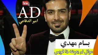 المشترك العراقي بسام مهدي - موال لم يعرضه ذا فويس لو مغني عراقي ؟ انظر ردت فعل الحكام MbcTheVoice#