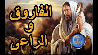 هل تعلم | قصة سيدنا عمر بن الخطاب والراعي | اسلاميات hd
