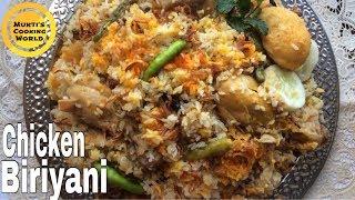 সহজ চিকেন বিরিয়ানী রেসিপি ॥  Bangladeshi Chicken Biriyani Recipe ॥Chicken Biriyani
