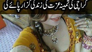 کراچی کی ایک لڑکی کی عبرت ناک کہانی karachi ki aik larki ki ibrat naak kahani