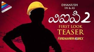 VIP 2 Movie First Look Teaser | Raghuvaran B Tech 2 Motion Teaser | Dhanush | Anirudh | Latest Movie