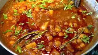 पंजाबी आलू छोले की सब्जी जो आप ही नहीं, पड़ोसी भी चाट चाट कर खाएँगे Aloo chole/chhole ki Sabzi Recipe