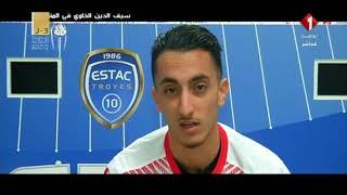 روبرتاج حصري مع سيف الدين الخاوي اللاعب الجديد للمنتخب