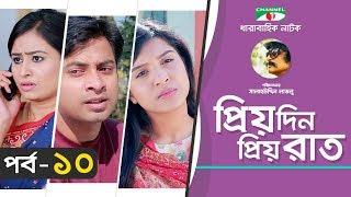 Priyo Din Priyo Raat | Ep  10 | Drama Serial | Niloy | Mitil | Sumi | Salauddin Lavlu | Channel i TV