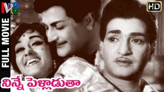 Ninne Pelladutha Telugu Full Movie HD | NTR | Bharathi | Vijaya Lalitha | Indian Video Guru
