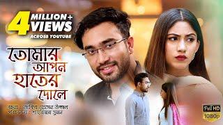 Tomar Apon Hater Dole | তোমার আপন হাতের দোলে | Bangla Natok 2018 | Ft Zovan & Safa Kabir