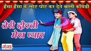 Superhit Bhojpuri Comedy Video 2017 | New  Comedy Video |