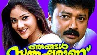 Njangal Santhushtaranu | Jayaram,Abirami |Malayalam Comedy Movie