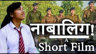 नाबालिग II सिंगरौली  Short film By