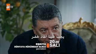 قطاع الطرق لن يحكموا العالم الجزء الثاني - اعلان الحلقة 15 مترجم HD