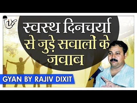 Best Rajiv Dixit Health Tips Advice in Hindi - स्वस्थय दिनचर्या से जुड़े सवाल जवाब - Must Watch