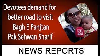 Devotees demand for better road to visit Bagh E Panjtan Pak Sehwan Sharif   23 July 2019