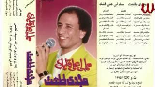 Magdy Tal3at -  Shayal El 7omol / مجدى طلعت -  شيال الحمول يا صغير