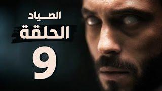 مسلسل الصياد - الحلقة الثاسعة - بطولة يوسف الشريف - The Hunter Series HD Episode 09