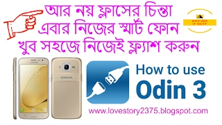 how to flash samsung galaxy j2 bangla tutorials