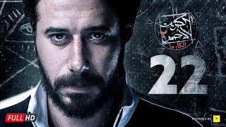 مسلسل الكبريت الأحمر 2 - الحلقة 22 الثانية والعشرون | Elkabret Elahmar Series 2 - Ep 22