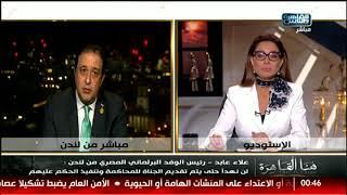 النائب علاء عابد: حادثة مريم هي القضية الأبرز على كافة المستويات في بريطانيا